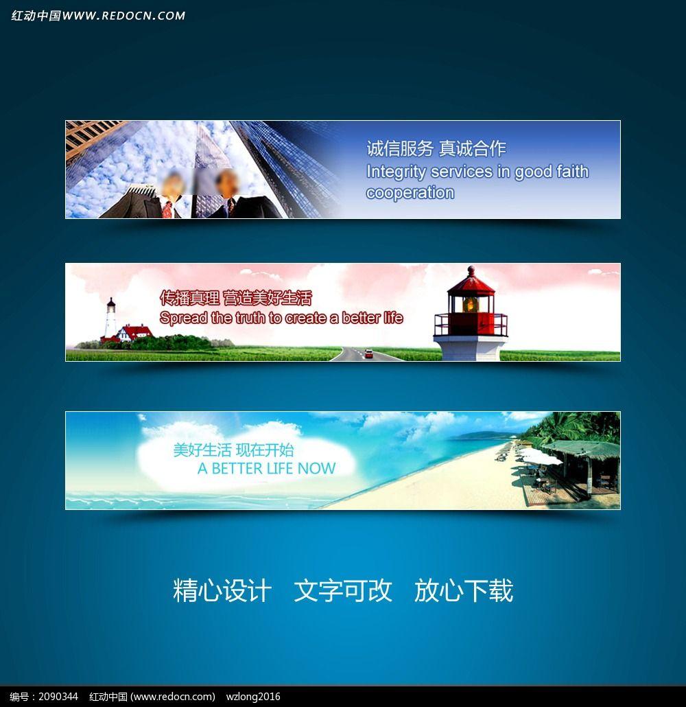 原创设计稿 网站模板/flash网页 网站banner|网页广告 城市建筑灯塔图片