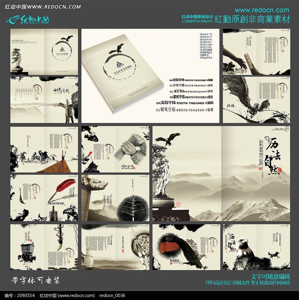 原创设计稿 画册设计/书籍/菜谱 企业画册|宣传画册 > 水墨企业画册图片