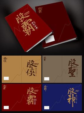股票书籍设计