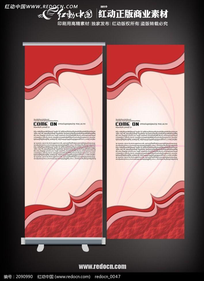 红色喜庆x展架背景设计模板下载(编号:2090990)