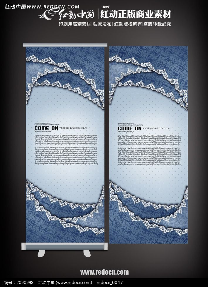蓝色布艺x展架背景图片