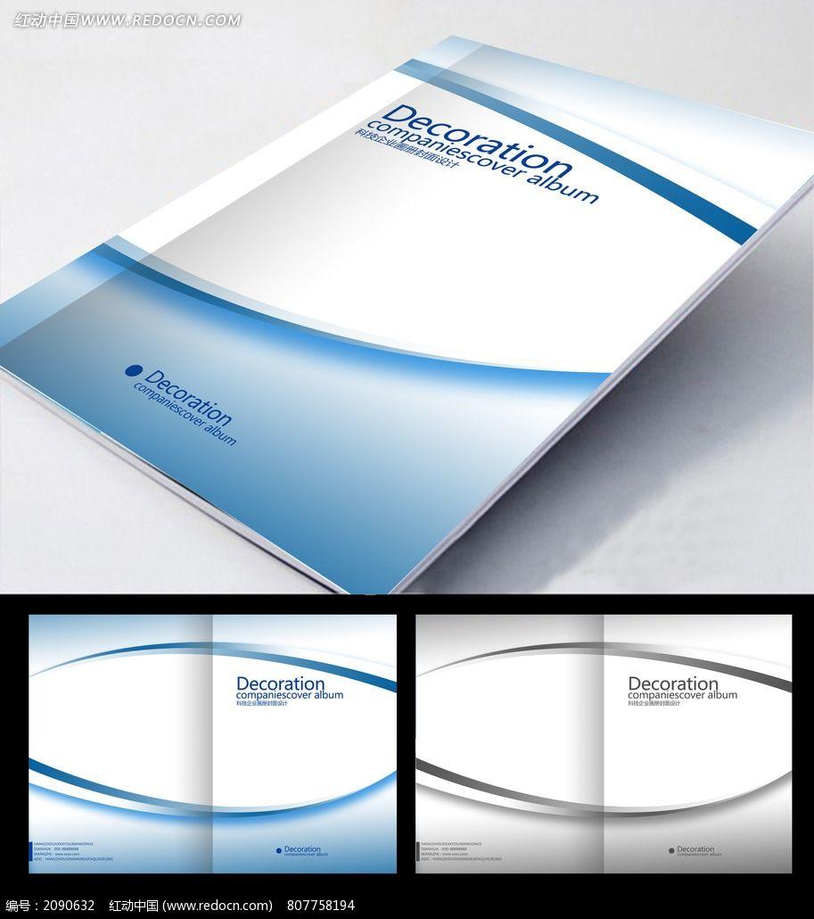 蓝色科技企业宣传画册封面