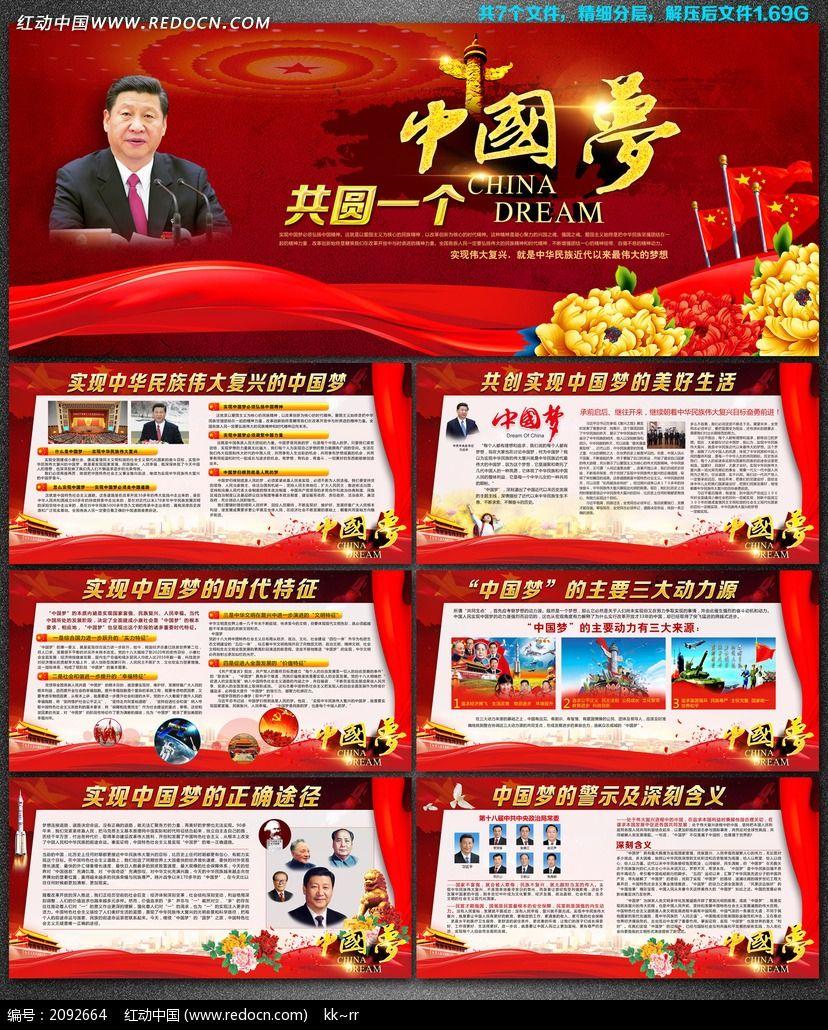 中国梦展板宣传栏