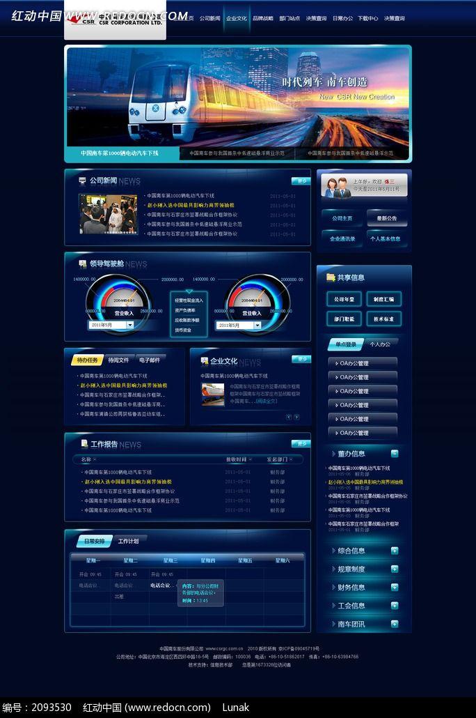 南车内网质感深蓝色科技网页设计