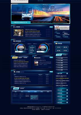南车内网质感深蓝色科技网页设计 PSD