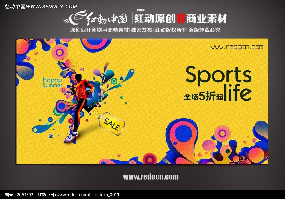 体育运动服饰促销活动背景图psd