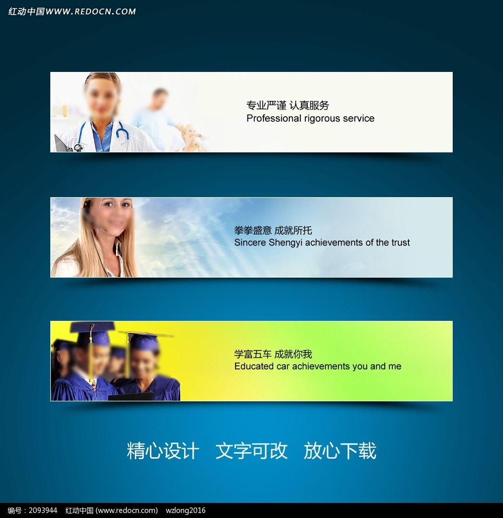 专业客服医生博士网站banner设计