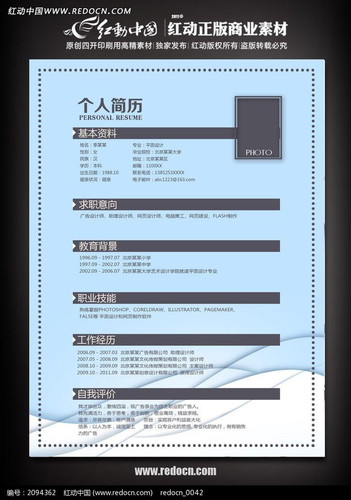 应届毕业生个人简历_海报设计/宣传单/广告牌图片