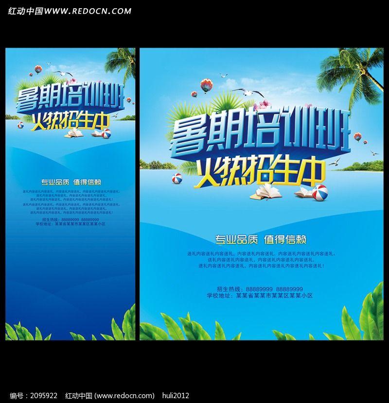 暑假培训班招生宣传海报设计psd下载