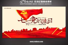 2013庆祝七一建党节舞台背景 PSD