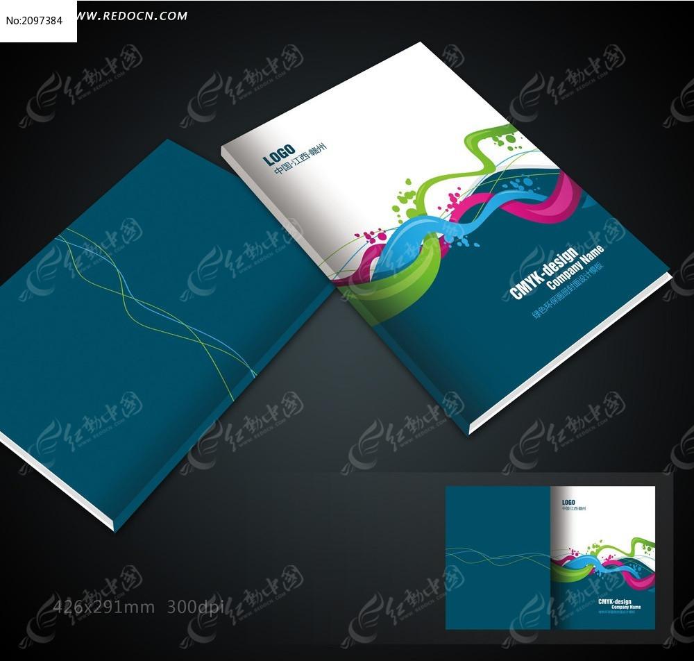 创意画册封面 创意封面图片