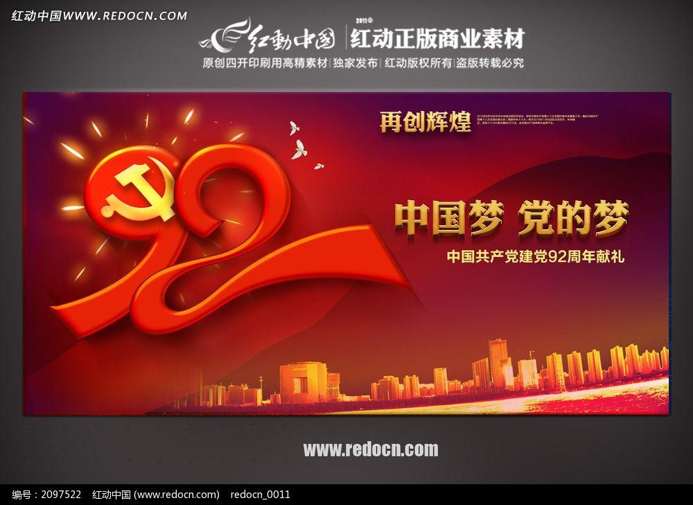 中国梦,党的梦,建党92周年文艺演出舞台背景
