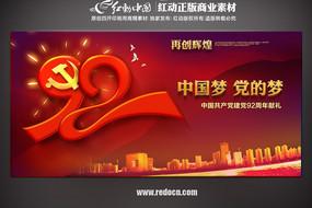 中国梦,党的梦,建党92周年文艺演出舞台背景 PSD