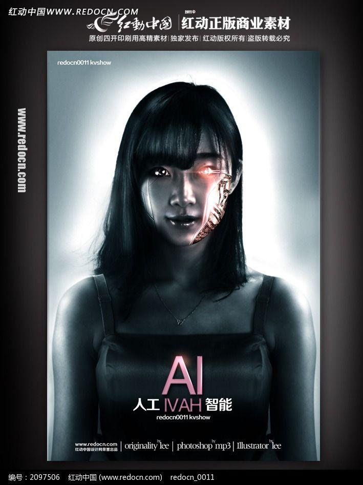 人工智能机器人美女宣传海报图片