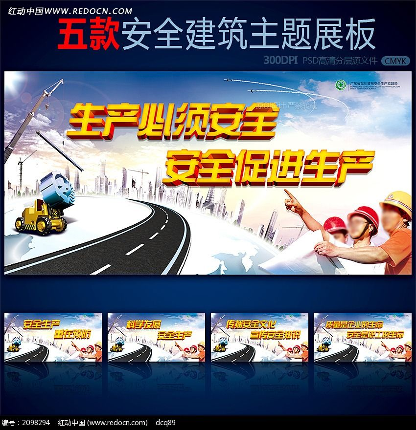 建筑工程安全生产宣传展板图片