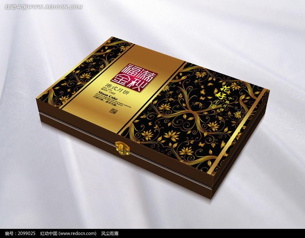 款 中秋礼盒 月饼包装设计