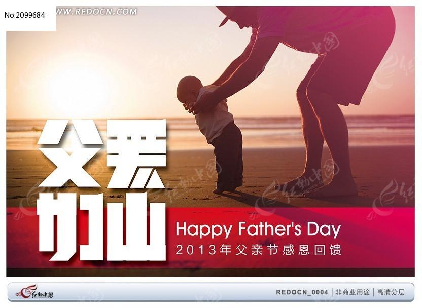 父亲节感恩回馈海报