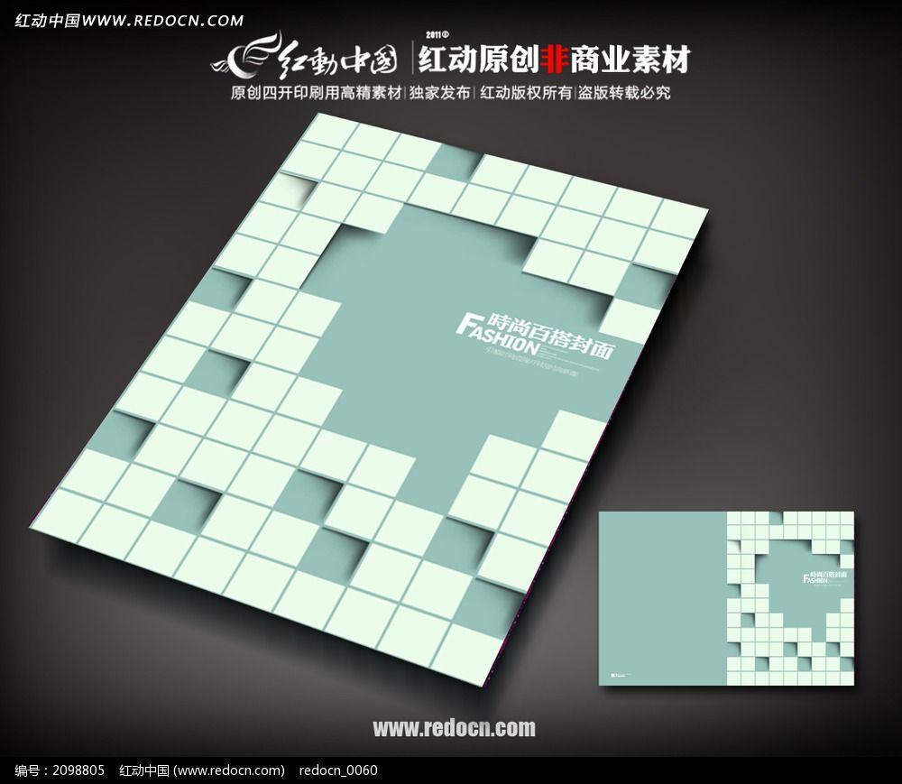 立体方格图案的封面_画册设计/书籍/菜谱图片素材