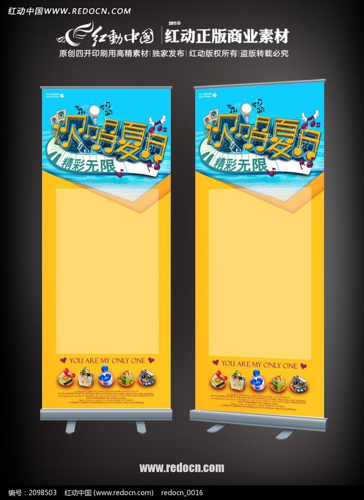 欢唱夏日宣传x展架设计模板下载(编号:2098503)