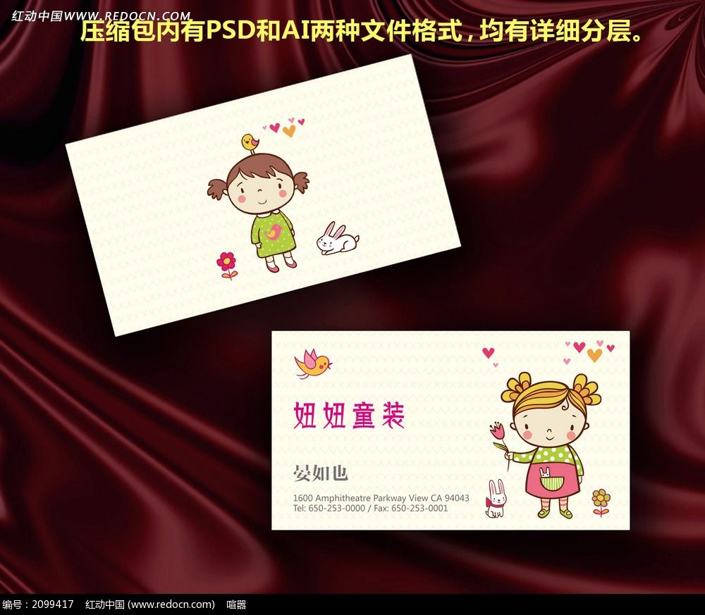销售/二维码卡通服装纺织女孩班级素材童装店名片请您分享:名片二名片年级设计设计图图片