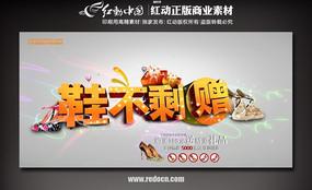 鞋类促销海报
