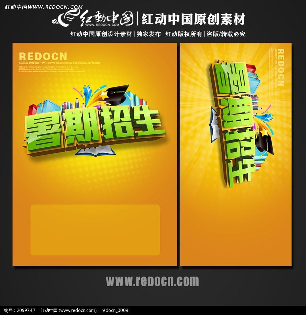 最新暑期招生宣传海报素材设计模板下载(编号:2099747