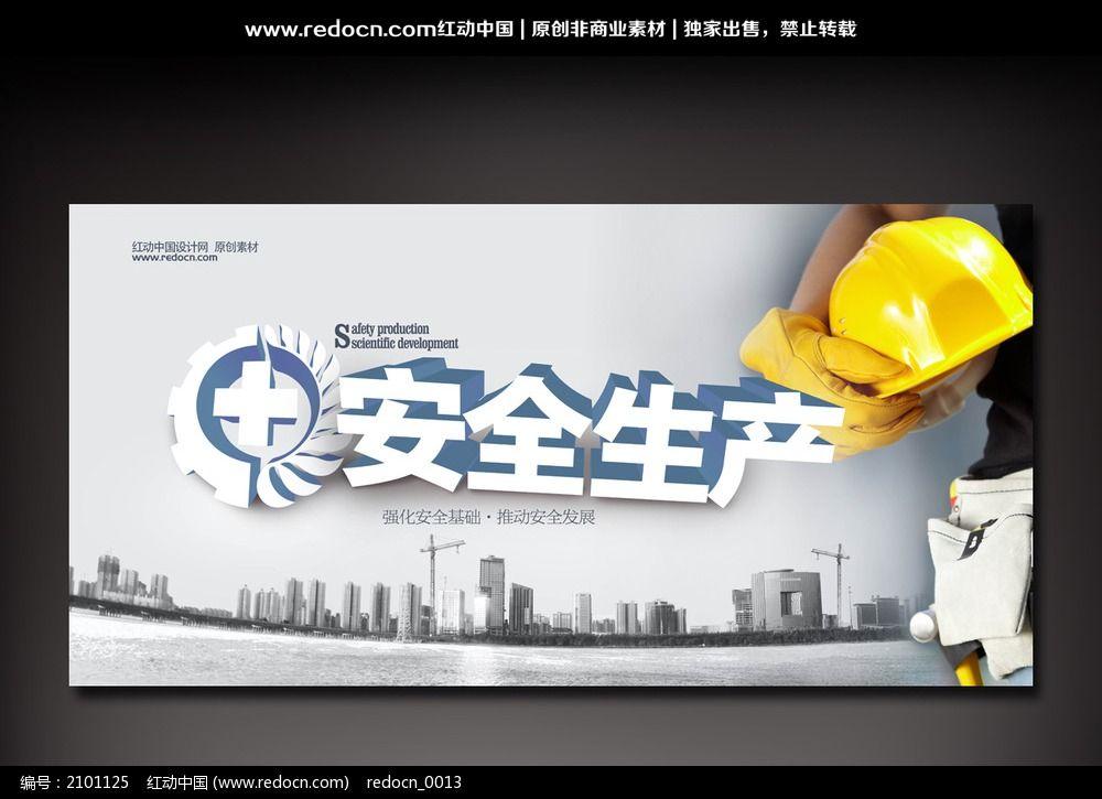 安全生产宣传海报