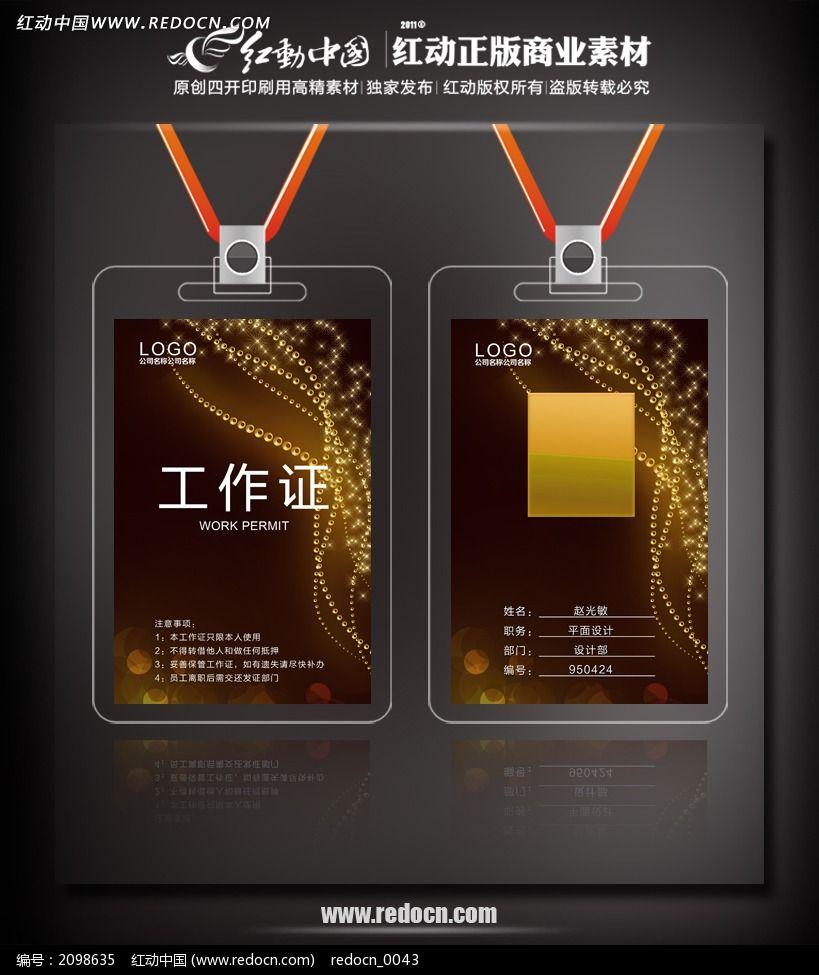 珠宝店工作证设计模板下载(编号:2098635)