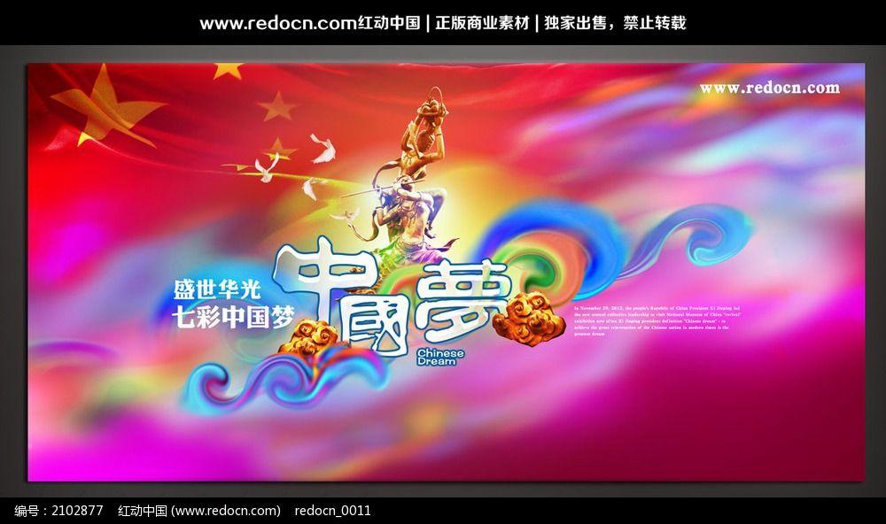 盛世中国梦主题活动舞台背景