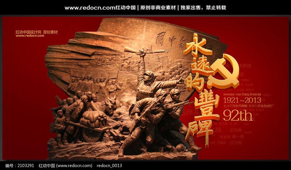 永远的丰碑 庆祝中国共产党成立92周年宣传展板图片