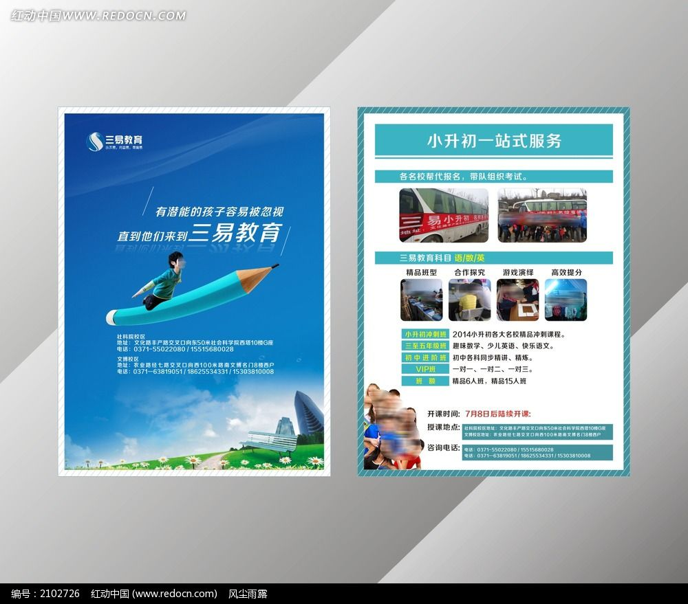 原创设计稿 海报设计/宣传单/广告牌 宣传单|彩页|dm单 教育培训dm图片