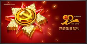 92周年党的生日献礼舞台背景 PSD