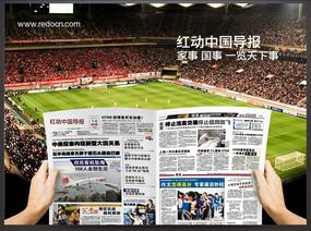 体育报纸海报 一览天下事