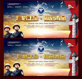 扫毒活动宣传展板背景 PSD