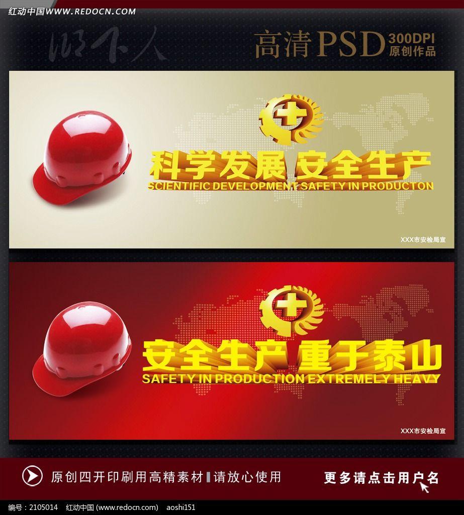 最新2013年全国安全生产月活动背景设计图片