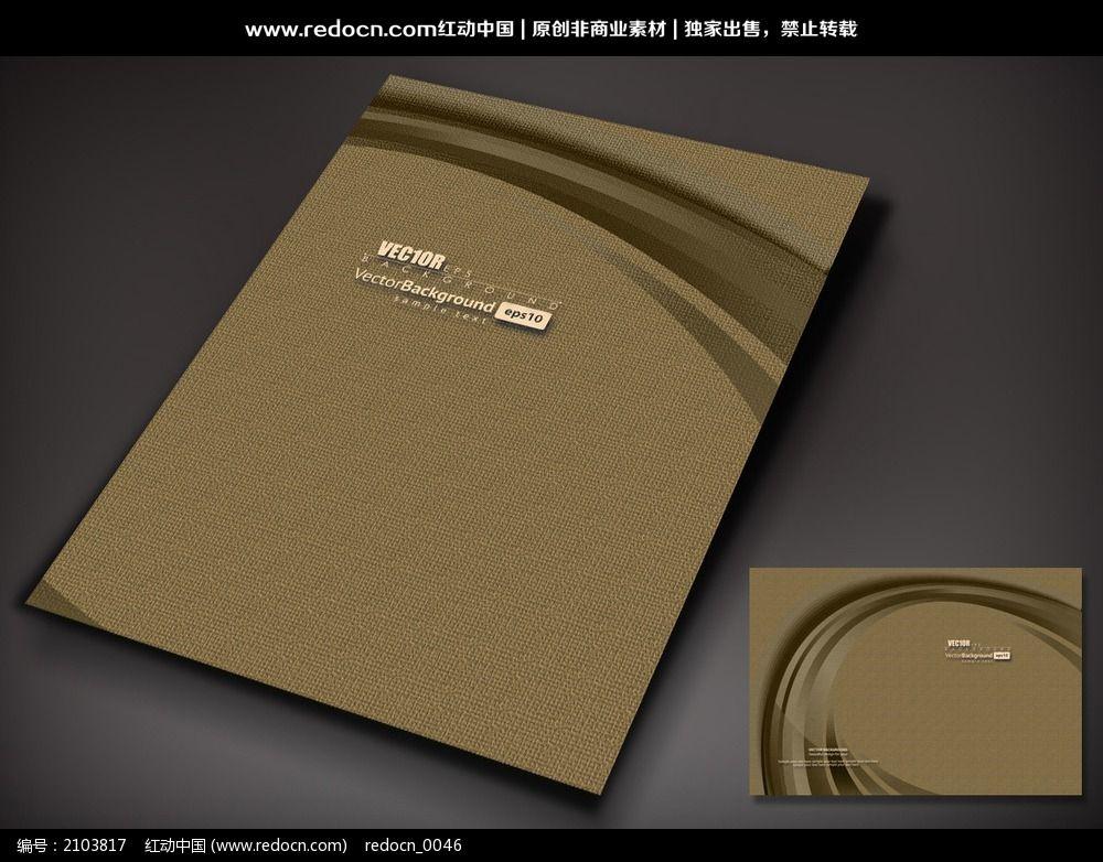 咖啡色 布纹 布艺  封面设计