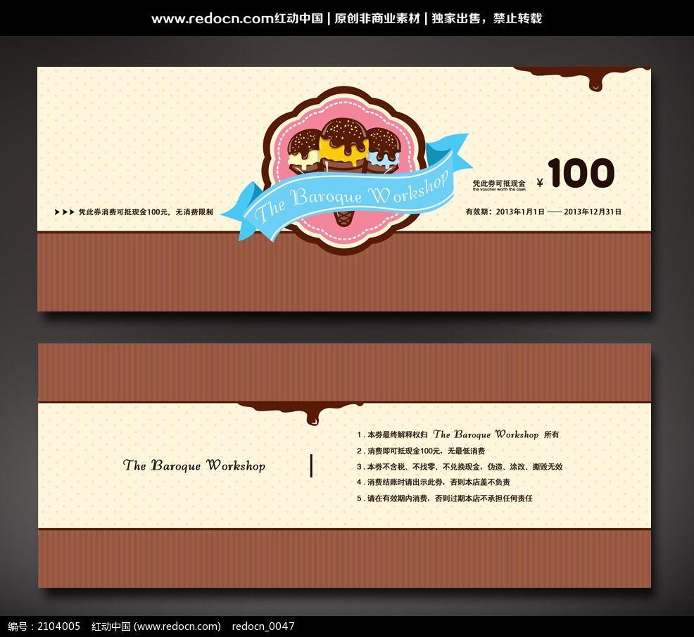 甜品店 代金券模板 代金券设计