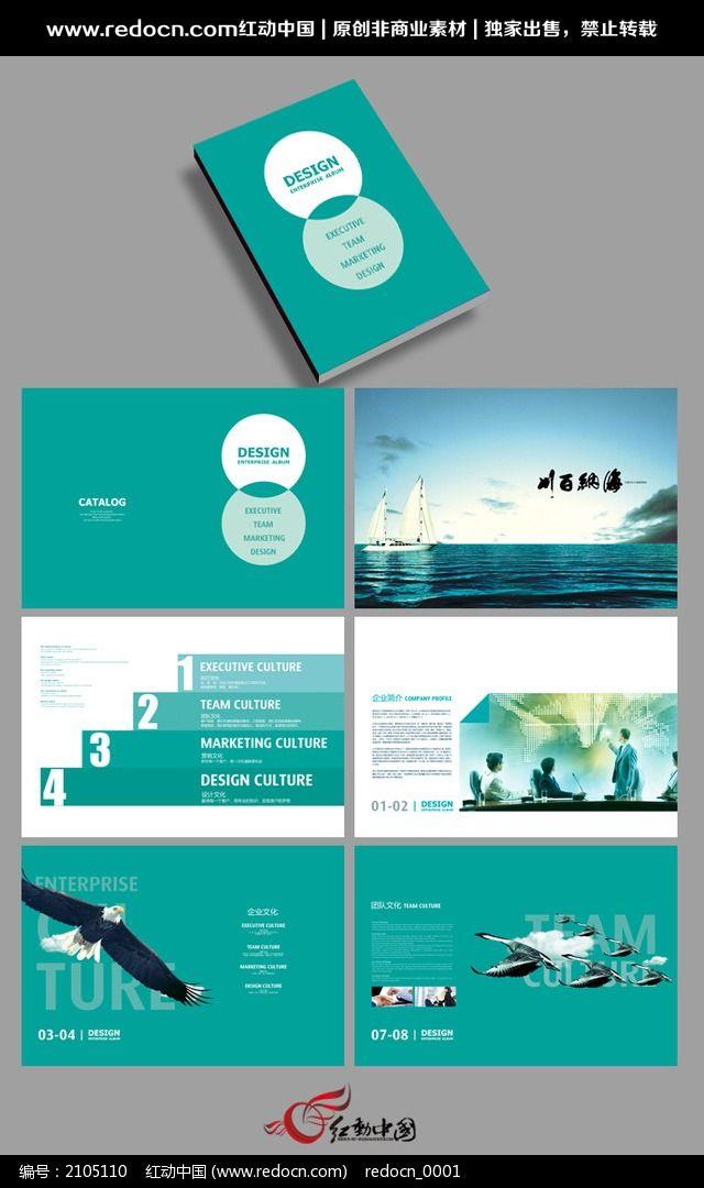 企业形象画册设计图片