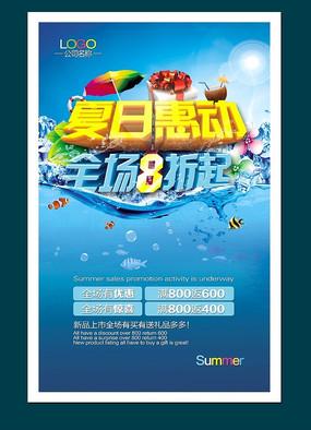 夏日惠动 夏季促销海报广告模板