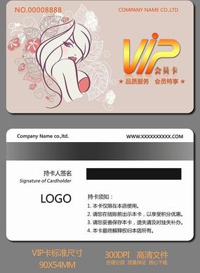 美容美发行业VIP卡设计模板