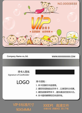 卡通小孩VIP会员卡设计模板
