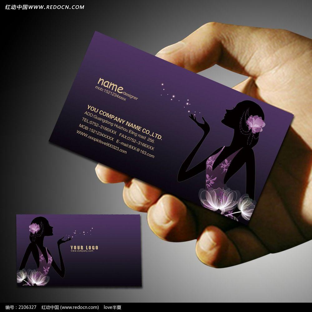 深紫色美容美发名片设计模板下载(编号:2106327)