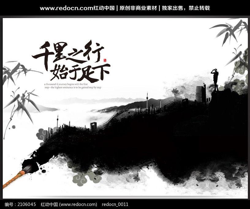 千里之行后面是_千里之行始于足下中国风文化宣传海报