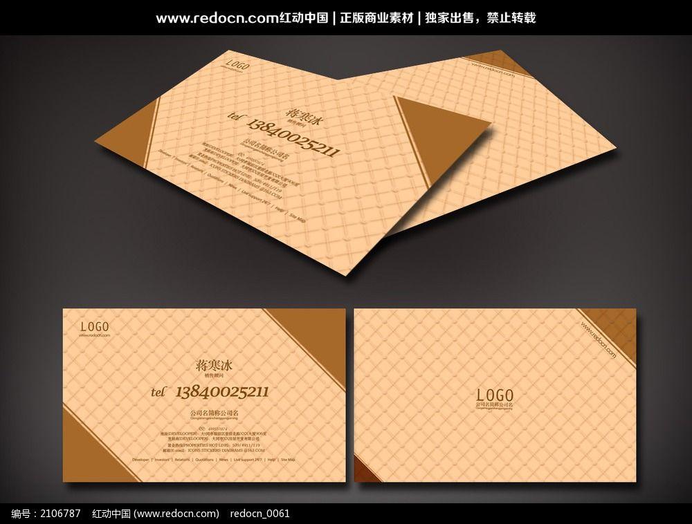 企业名片 土黄色方格纹背景名片  请您分享: 素材描述:红动网提供企业图片