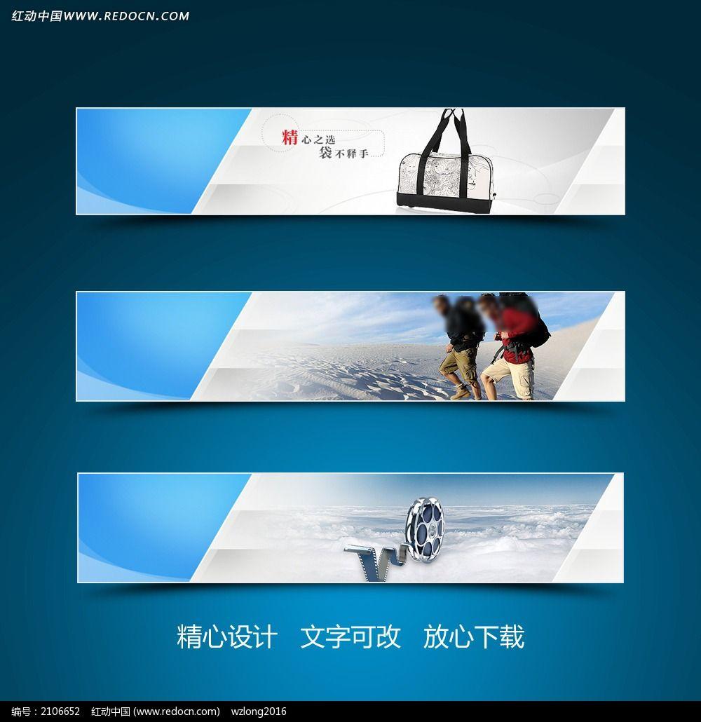 包包登山影视网站banner设计