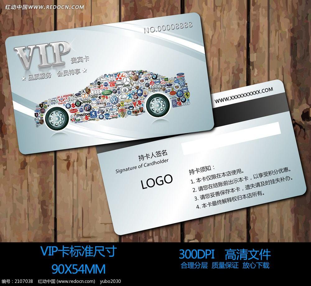 汽车美容店vip会员卡设计设计模板下载
