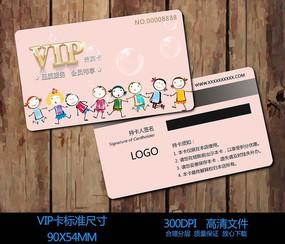 粉色卡通小孩VIP会员卡设计模板