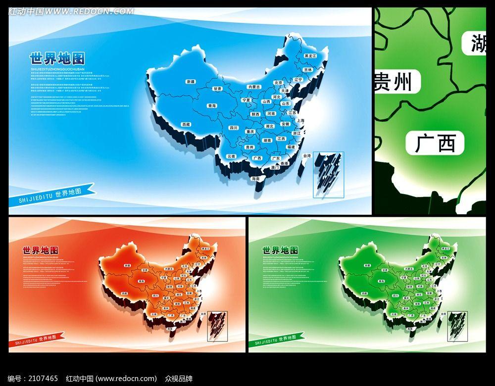 蓝红绿色立体中国地图