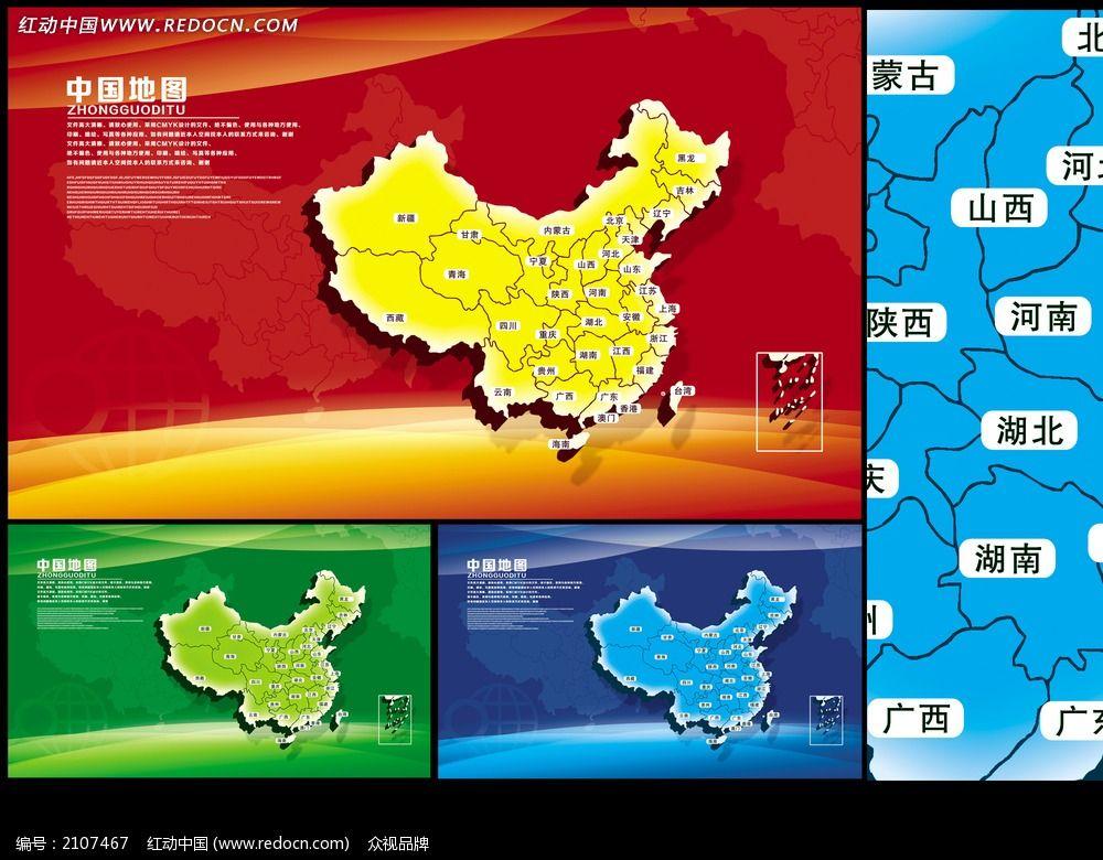 红色绿色蓝色立体中国地图
