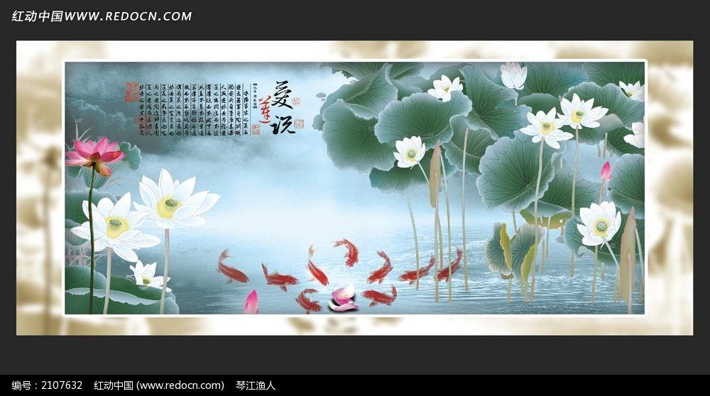 中国风荷花qq头像